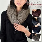 シルバーフォックス ファーカラー 日本製 (h-1801) フォックス レディース 女性用 毛皮 マフラー