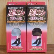 【遠赤外線パワー】日本製 足湯ごこちの光電子ソックス 化粧箱入り