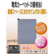 【数量限定】暖房面切換機能で無駄なくあたたか KODEN「3畳相当ホットカーペット」-CWC-3001-