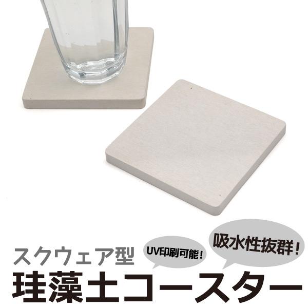 印刷 ノベルティ 販促 UV印刷可能 スクウェア型珪藻土コースター