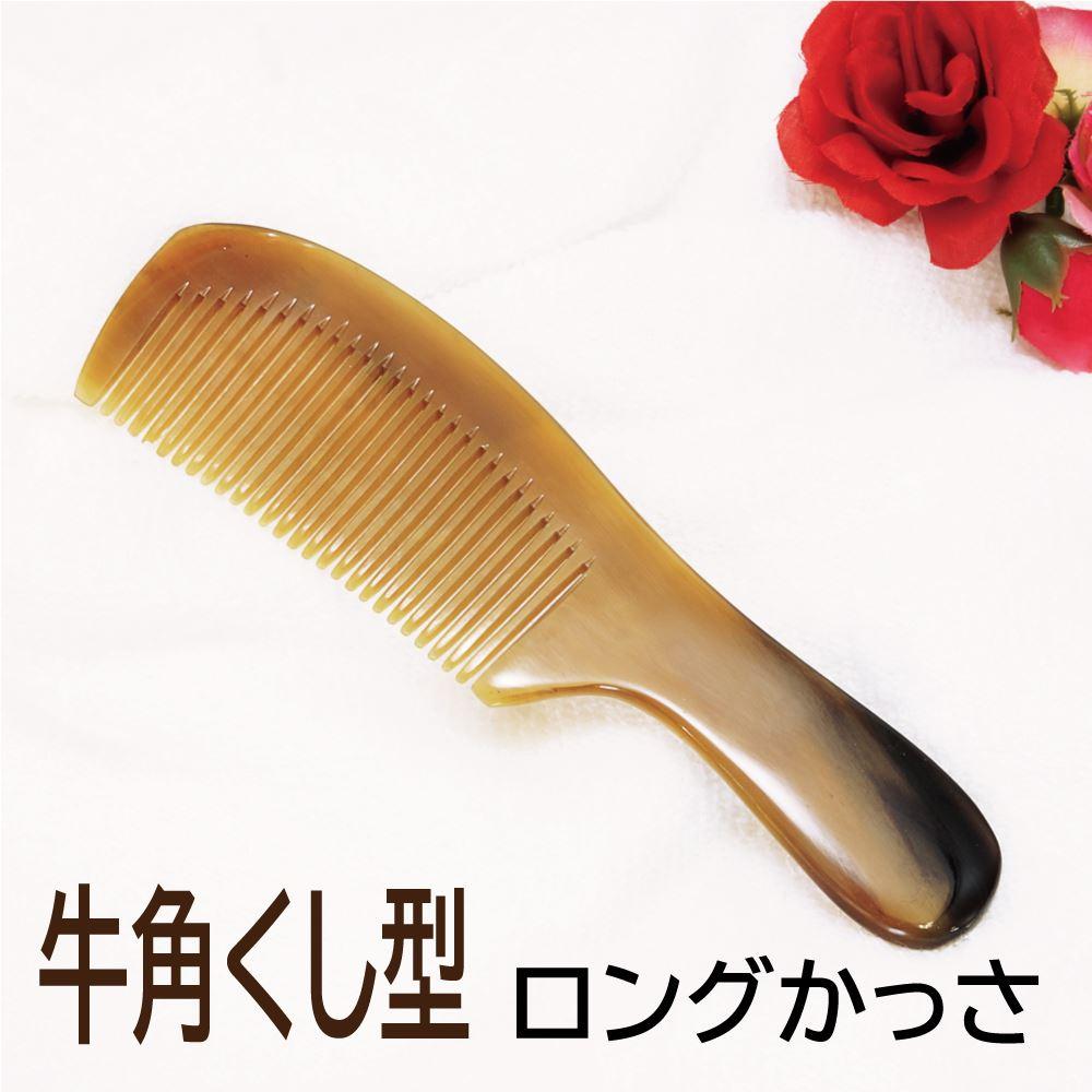 【箱入り】かっさ 頭皮マッサージ 牛角ロング櫛型 くし型 突起 美容 健康 ツボ押し リンパ