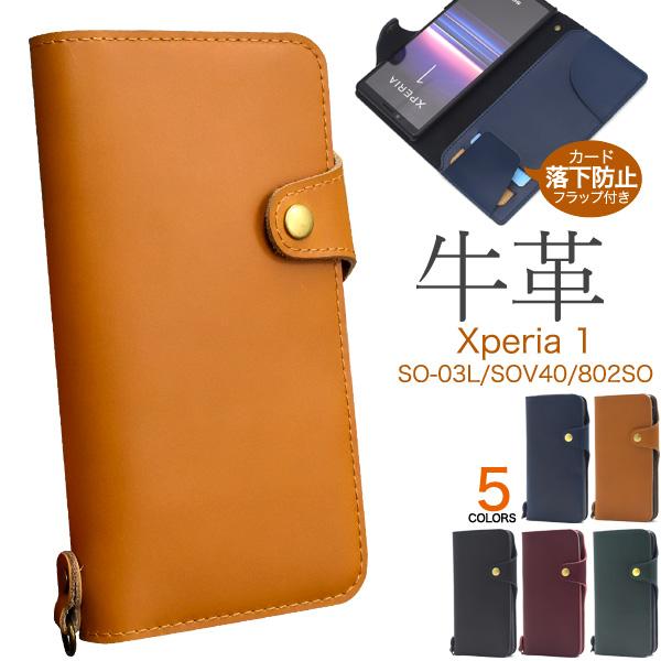 スマホケース 手帳型 Xperia 1 SO-03L SOV40 802SO 牛革 手帳型ケース エクスペリア ワン 手帳ケース 人気