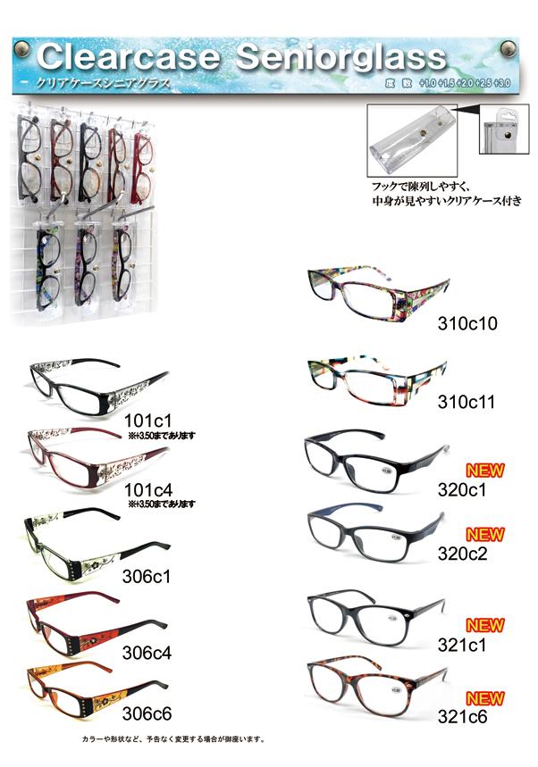 【シニアグラス(老眼鏡)】アソートスターターセット