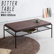 【直送可/送料無料】bitter テーブル 幅90cm/机/棚付/収納/センターテーブル/木製/カフェ/アイアン/モダン
