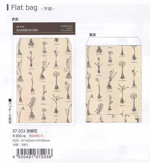パピアプラッツ【Papier Platz】Flat bag 平袋 HUTTE(ヒュッテ)球根花