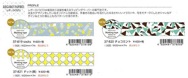 パピアプラッツ【Papier Platz】Dマスキングテープ LEGARO PAPIRO(レガーロパピロ)3種 2019_10_30発売