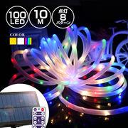 ソーラーイルミネーション チューブライト LED100球 長さ10m 全3色 リモコン付 屋外 防水