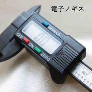 【必須アイテム】 電子ノギス 11cmまで計測可能 ビーズのサイズはかりなどに♪ 品番: 9797