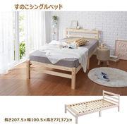 すのこシングルベッド(ナチュラル)(ホワイトウォッシュ)※北海道・沖縄・離島は別途条件あり
