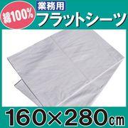 シーツ業務用綿100% フラットシーツ白 シングルワイドサイズ ホワイト160cmx280cm