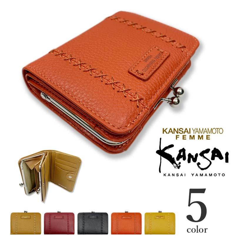 【全5色】KANSAI YAMAMOTO(ヤマモト カンサイ)リアルレザー がま口 二つ折り財布 ショート ウォレット