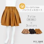 【2019秋冬新作】【トドラー】ツイルパンツINスカート(120~160cm)