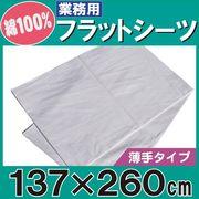 シーツ業務用綿100% フラットシーツ白 シングルショートサイズ薄手 ホワイト137cmx260cm