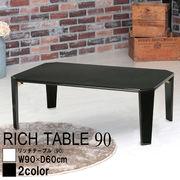 【直送可送料無料】汚れてもお手入れ簡単!美しい鏡面加工リッチテーブル幅90