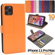 アイフォン スマホケース iphoneケース 手帳型  iPhone 11 Pro Max用カラーレザー手帳型ケース