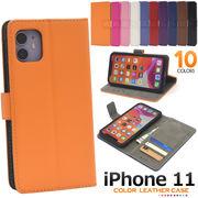 アイフォン スマホケース iphoneケース 手帳型  iPhone 11用カラーレザー手帳型ケース