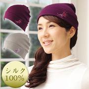 【特価】なめらかシルクのニット帽