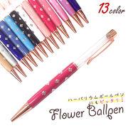 フラワー ボールペン ボールペン手作りキット ◆ハーバリウム ボールペン キット