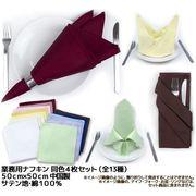 ナフキン(業務用)サテン地綿100%業務用ナフキン 1色4枚セット 全13色展開