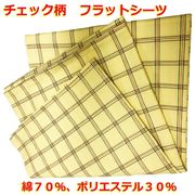 シーツ(生地加工品)日本製チェック柄プリントフラットシーツシングルワイド160x280cm