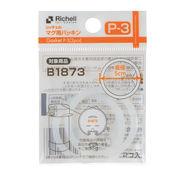 リッチェル マグ用パッキン P-3