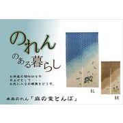 贈り物、ギフトに。本麻100%使用 手織り『麻の葉とんぼ 麻暖簾』 85×150cm