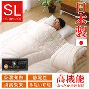 吸湿発熱 寝具 『サンバーナー掛け布団(一層タイプ)』 アイボリー シングル 約150×210cm