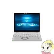 [予約]CF-QV8GDGQR パナソニック 12.0型 Let's note (i7、SSD256、Office2019搭載モデル)