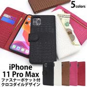 アイフォン スマホケース iphoneケース 手帳型 iPhone 11 Pro Max クロコダイルレザーデザイン