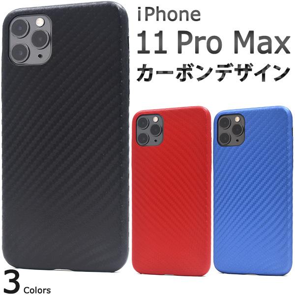 アイフォン スマホケース iphoneケース iPhone 11 Pro Max ケース 背面 アイフォン11プロマックス