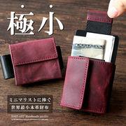 極小財布 スライド式 メンズ レディース 本革 レザー カード入れ キャッシュレス