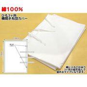 布団カバー(業務用)綿100%横開きシングルホワイト 紐留めタイプ150cmx210cm