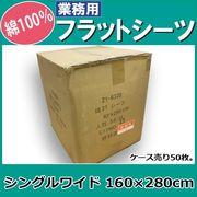 ケース売りシーツ(業務用)50枚入りフラットシーツ綿100シングルワイド160cmx280cm