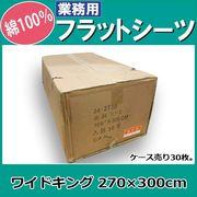 ケース売りシーツ(業務用)30枚入りフラットシーツ綿100ワイドキング270cmx300cm