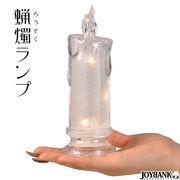 蝋燭ランプ キャンドルライト ろうそく【クリスマス/Xmas/イベント/パーティー/雑貨/インテリア】