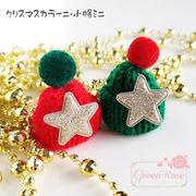 ミニサイズ クリスマスニット帽 全2色 8個 /motif322