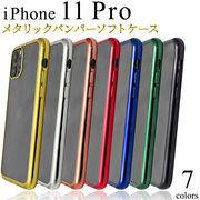 アイフォン スマホケース iphoneケース 背面 iPhone11 Pro ケース アイフォン11プロ バンパーケース 人気