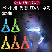 犬 光る 光るハーネス S M L 5カラー LED