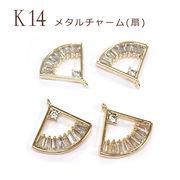 メタルチャーム(扇) K14メッキ 14金【8】【1個売り】キュービックジルコニア