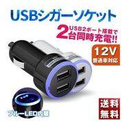 【TGB】USB シガーソケット カーチャージャー 充電 2ポート 2連 iPhone android iPad 携帯 充電器