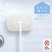 【長めの柄だからラクな姿勢でバスタブが洗える】「きれいに暮らす。」お風呂の柄付きスポンジ