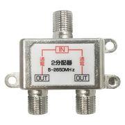 アンテナ分配器/2分配/デジタル放送3波対応/全端子通電型/テレビ信号2分配/5-2650MHz/2分配器 STV-12S
