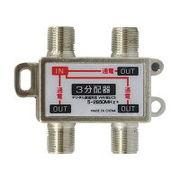 アンテナ分配器 3分配/デジタル放送/全端子通電型//5-2650MHz/テレビ電波を3つに分ける/3分配器 STV-13S