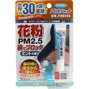 [2月25日まで特価]フマキラーアレルシャット 花粉鼻でブロック ミントの香り 30日分