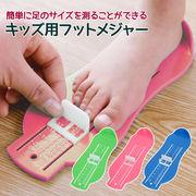 キッズ フットメジャー 子供 足のサイズ 測定器