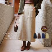 【H-3】ストレッチ ツイル ベイカー フレア スカート