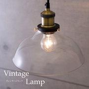 ヴィンテージペンダントランプ【P146D(1灯)】LED電球対応★