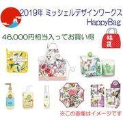 【ミッシェルデザインワークス】2019年ハッピーバッグ【2019HappyBag】福袋