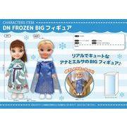 「アナと雪の女王2」DN FROZEN BIGフィギュア