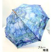【雨傘】【長傘】世界の名画シリーズ木製中棒ジャンプ傘・モネ/睡蓮